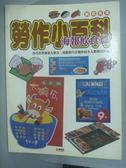 【書寶二手書T6/少年童書_ZIB】海報飲食篇_宇宙工作室