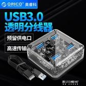 USB分線器-Orico/奧睿科 透明hub擴展器usb3.0集線器多接口分線器電腦一拖四 東川崎町