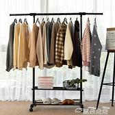衣帽架晾衣架落地折疊室內單桿式曬衣架臥室掛衣架家用簡易涼衣服的架子LX 雲朵