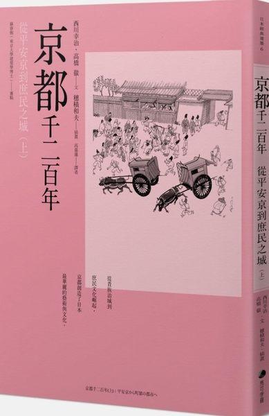 京都千二百年(上) :從平安京到庶民之城