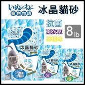 *KING WANG*[3包組-含運]【加量包新款】寵物物語抗菌水晶砂 16磅