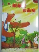 【書寶二手書T7/少年童書_QXN】鹹蘋果的滋味_張晉霖