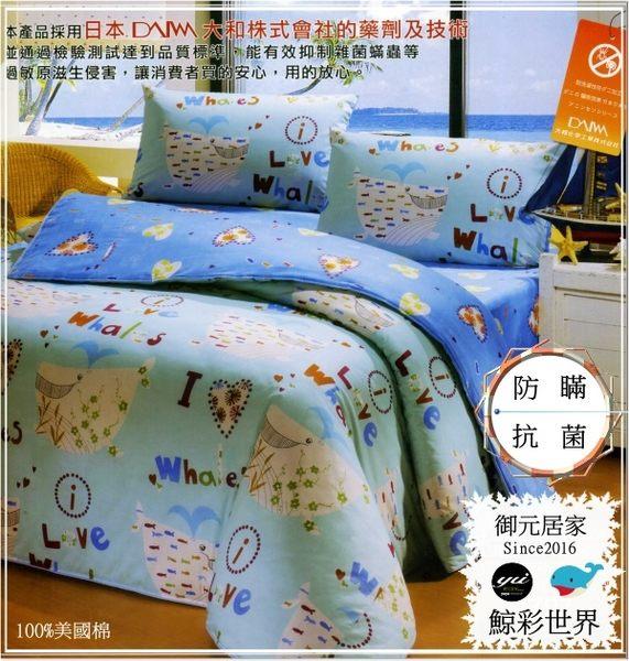 防瞞抗菌【薄床包】6*6.2尺/加大『鯨彩世界』精選精梳棉/三件套