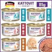 *KING WANG*【6罐組】Kattovit 康特維 德國貓咪處方食品85g 貓罐頭