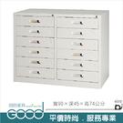 《固的家具GOOD》209-02-AO 十二抽屜鋼製公文櫃