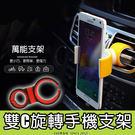E68精品館 迷你車用 360度旋轉 雙C 夾式手機座 冷氣出風口 手機夾手機支架 IPHONE 6S/5S M8/E9/M5