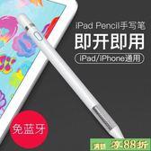 觸控筆 iPad主動式電容筆高精度超細頭apple平板pro安卓蘋果智慧手機電腦通用觸控觸