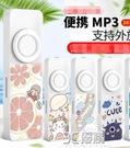 mp3音樂外放隨身聽熱門歌曲MP4可愛迷你學生英語U盤式插卡mp3 3C優購