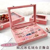玫瑰粉新色 歐式冰花絨布首飾盒 珠寶盒 展示盒 耳環收納