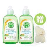 【2罐】日本SARAYA-Happy Elephant 酵素食器蔬果洗潔精(柚香)300ml【贈大象造型海綿x1】