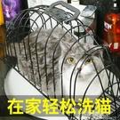 洗貓籠貓吹風籠子洗貓神器防抓咬吹干貓洗澡籠袋固定貓咪用品防抓 快速出貨YJT快速出貨
