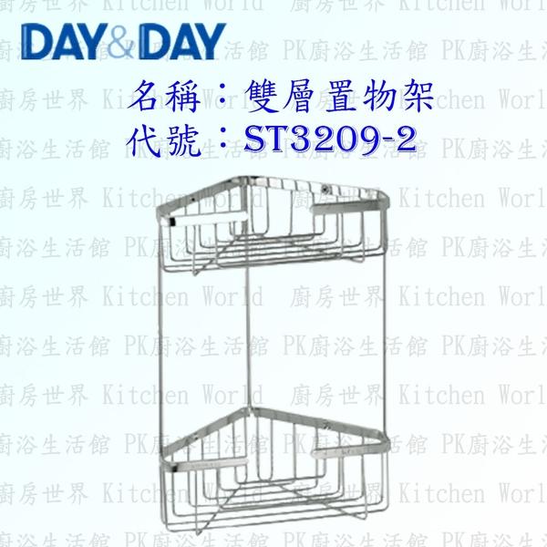 【PK廚浴生活館】 高雄 Day&Day 日日 不鏽鋼衛浴配件 ST3209-2 雙層置物架 304不鏽鋼 實體店面