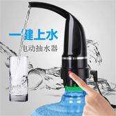 桶裝水電動飲水器抽水泵自動吸水器便攜式飲水機插電/電池壓水器HD【新店開張8折促銷】