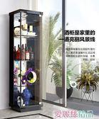 紅酒櫃 玻璃酒櫃現代簡約家用展示櫃靠墻間廳櫃客廳紅酒櫃帶燈儲物櫃酒櫃 愛麗絲LX