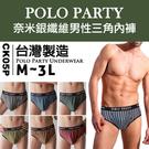 【衣襪酷】POLO PARTY 奈米銀纖維男性三角內褲 台灣製造《三角褲/內褲》