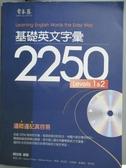 【書寶二手書T8/語言學習_XBM】基礎英文字彙2250-Levels 1 & 2 _賴世雄