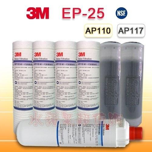 水蘋果居家淨水~快速到貨~ 3M EP-25 濾心(除鉛型)+3M前置濾心6支組(AP-110+AP117)