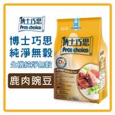 【力奇】博士巧思 生機純淨無穀 鹿肉豌豆 1.5kg (A831A06)