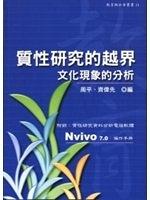 二手書《質性��究的越界:文化現象的分析-教育與社會叢書11》 R2Y ISBN:9578210531