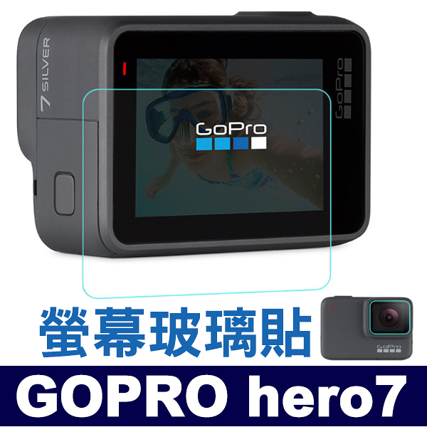 GOPRO hero7 鋼化膜 玻璃貼 鋼化玻璃貼 鏡頭貼 保護膜 保護貼 螢幕貼 BOXOPEN