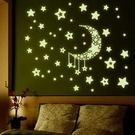 【收藏天地】創意生活*星空垂釣夜光貼/ 壁貼 家飾 居家 裝飾 佈置 環保