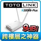 TOTOLINK N300RB-Plus 極速廣域無線寬頻分享器