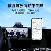 車載支架 車載手機支架磁力吸盤式強磁手機架車內汽車用導航支架萬能型新款