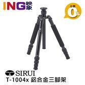 SIRUI 思銳 T-1004X 鋁合金1號三腳架 反折 (不含雲台) 立福公司貨 T1004X