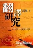 翻譯研究(新版)