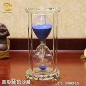 水晶沙漏計時器60分鐘時間擺件時光兒童學生創意個性簡約現代『米菲良品』