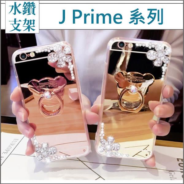 三星 J7 Prime J5 Prime J7 2016 J5 2016 手機殼 軟殼 水鑽殼 客製化 五瓣花支架熊鑽殼