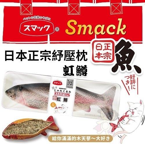 *WANG*Smack日本正宗虹鱒紓壓枕‧嚴選100%高純度木天蓼填充 不含棉花‧貓玩具