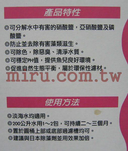 【西高地水族坊】水族先生Mr.Aqua 清水防藻樹脂200g x 2