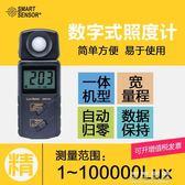 數字光照度計照度儀高精度測光表流明光度亮度計測量儀AR813AYYP 可可鞋櫃