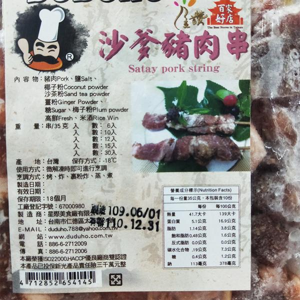 ㊣盅龐水產◇沙嗲豬肉串(10入)◇重量35g±5%/串◇零$200元/盒(10串)◇烤肉首選 歡迎團購 夯肉