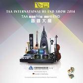 【停看聽音響唱片】【黑膠LP】TAA臺灣第24屆國際HI-END音響大展紀念黑膠