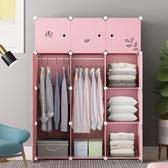衣櫃 簡易衣柜 女生臥室出租房家用現代簡約組裝塑料實木掛布藝衣櫥柜子 『優童屋』