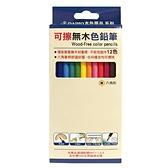 【奇奇文具】DAIHO OGL2390 本色12色可擦色鉛筆