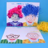 【BlueCat】兒童DIY手作髮型變變變卡片 材料包