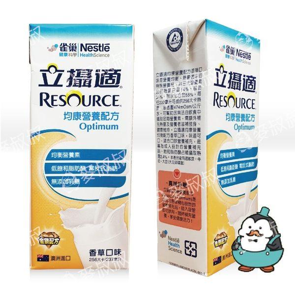 立攝適均康香草口味 237ML/24瓶