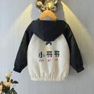 童裝男童外套春裝2020新款韓版休閒兒童中大童薄款春秋上衣沖鋒衣 滿天星