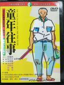 影音專賣店-P07-348-正版DVD-華語【童年往事】-侯孝賢作品