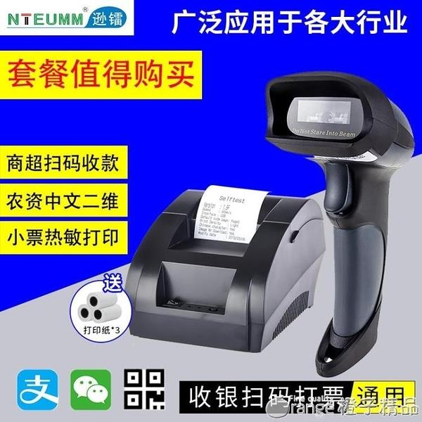 遜鐳掃描槍無線條碼槍商超市熱敏打印機58MM紅光有線一維二維碼 (璐璐)