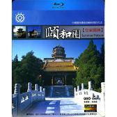 Blu-ray 世界自然文化遺產-頤和園BD