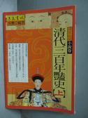 【書寶二手書T7/一般小說_MDW】清代三百年豔史(上)_易夔