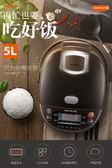 九陽 JYF-50FS69電飯煲5L家用升全自動鍋智慧3-4-5-6-8人igo  享購 220v