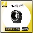 尼康 Nikon FTZ 轉接環 尼康Z無反專用 Z6Z7 (公司貨) 台南晶豪野 實體店面