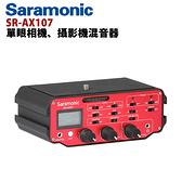 【EC數位】Saramonic 楓笛 SR-AX107 單眼相機、攝影機混音器 雙聲道混音器 麥克風收音 採訪 攝影錄音