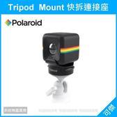 寶麗來 Polaroid Tripod Mount 腳架快拆座 全新 國祥公司貨 週年慶特價 可傑