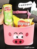 汽車卡通可愛座椅後背收納袋掛袋多功能置物盒儲物袋車內裝飾用品 【全館免運】